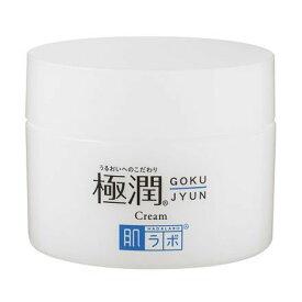 【2個セット】【送料無料】 肌ラボ 極潤 ヒアルロンクリーム 50g×2セット クリーム ヒアルロン酸 敏感肌 ハダラボ ロート製薬