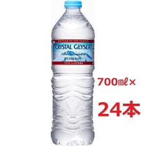 【送料無料】 クリスタルガイザー 700ml 24本入り 水 ウォーター ミネラルウォーター 軟水 水分補給 Crystal Geyser 大塚製薬