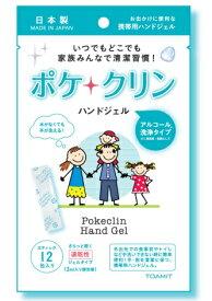 【送料無料】 アルコール ハンドジェル ポケクリン 日本製 12包入り 除菌ジェル 消毒 殺菌 手洗い 速乾性 指 携帯用 手洗い ウィルス対策
