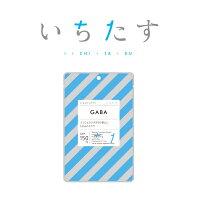 いちたすメンタルセットサプリギャバ(GABA)30日分(30粒)