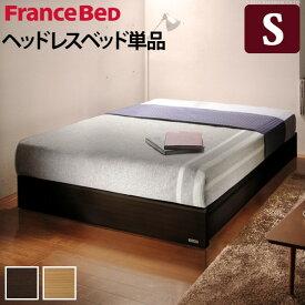 フランスベッド シングル フレーム ヘッドボードレスベッド 〔バート〕 収納なし シングル ベッドフレームのみ 木製 国産 日本製 シンプル