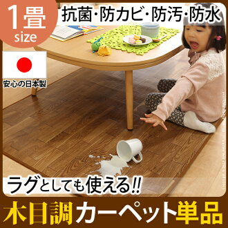 Pet for the carpet rug carpet dirt prevention popularity ranking high quality deep-discount special price natural child electric only as for (98x200) cover for hot carpet cover waterproofing woodgraining hot carpet cover [Woody] 1 tatami