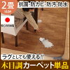Pet for the carpet rug carpet dirt prevention popularity ranking high quality deep-discount special price natural child electric only as for (198x200) cover for hot carpet cover waterproofing woodgraining hot carpet cover [Woody] 2 tatami