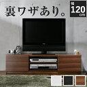 【送料無料】背面収納TVボード ロビン 幅120cm テレビ台