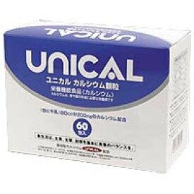 【送料無料】【3個セット】 ユニカル カルシウム顆粒 60包×3個セット