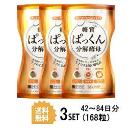 【3パック】【送料無料】 SVELTY ぱっくん分解酵母×3セット 168粒 スベルティ ダイエット 酵母 脂肪 糖