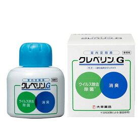 【送料無料】 大幸薬品 業務用 クレベリンG 150g