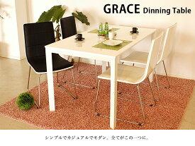 【送料無料】東馬 GRACE グレース 130 ダイニング テーブル