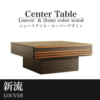 Pleasing 2 Tone Color Louver Design Squares Center Table Car Paste Bing Table Low Board East Horse Tohma Interior Stylish Chic Modern North European Single Download Free Architecture Designs Grimeyleaguecom