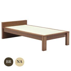 【送料無料】 SUMICA スミカ フラットタイプ シングル たたみベッドフレーム シングルベッド 和風 グランツ