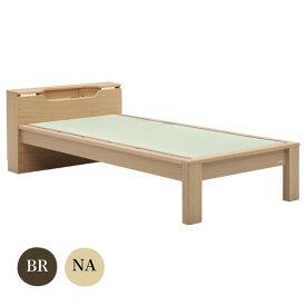 【送料無料】 SUMICA スミカ キャビネットタイプ シングル たたみベッドフレーム シングルベッド 和風 グランツ