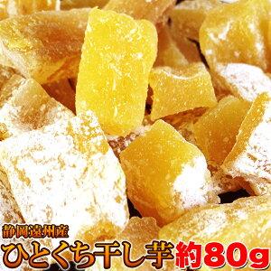 【送料無料】 静岡遠州産【べにはるか】ひとくち干し芋80g