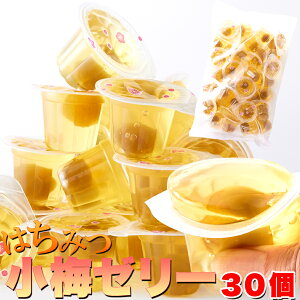 国産の小梅と梅果汁を使用☆つるっと!さっぱり!!徳用はちみつ小梅ゼリー30個