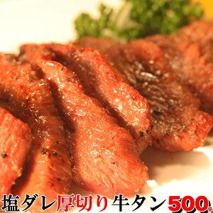 【送料無料】 くせになるコリコリ食感&秘伝のタレ&肉汁!塩ダレ厚切り牛タンどっさり500g(味付け)