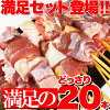 The barbecued chicken which is delicious at home! The unrivaled article gourmet of the Fukui hometown! Take the pure chicken skewer (order Kei) order gourmet present present shipping directly from the producer meat which there is 20 barbecued chicken ba