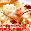 I love all! Freezing dish popularity year-end present domestic production midyear gift gift for the order gourmet present present food ranking duties that there is lunch gratin side dish gift in return reason in whether ふわっ is a crab shell gratin 100 g *