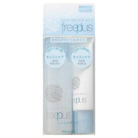 【送料無料】 フリープラス freeplus モイストリペアトライアルセット2 しっとりタイプ 化粧水 乳液 保湿 敏感肌 低刺激 カネボウ