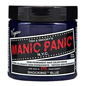 【送料無料】 MANIC PANIC マニックパニック ヘアカラー ショッキングブルー Shocking Blue 118ml ヘアカラークリーム サロン専売品 MC11028