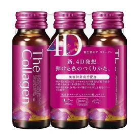 【送料無料】 資生堂 ザ・コラーゲン ドリンク 3本 健康ドリンク 美容ドリンク ヒアルロン酸 セラミド ビタミンC サプリ 健康食品 サプリメント shiseido