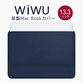 【送料無料】 wiwu 13.3インチ Skin Pro MacBook カバーケース 4色macbook/MacBookPro/MacBookAir/ノートパソコン