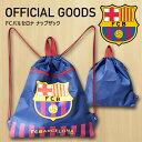 FCバルセロナ ナップザック(バルセロナナップザック | バルセロナオフィシャルグッツ | Futbol Culb Barcelona Official goods | スペイン | リュックサック
