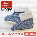 スヌーピー/SNOOPYあったかソックス(ルームシューズ)(snoopy通販 スヌーピー通販 スヌーピー雑貨 室内履き あったか靴…