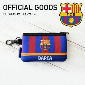 FCバルセロナコインケース(バルセロナグッズ | バルセロナ通販 | バルセロナオフィシャルグッズ | Futbol Culb Barcelona Official goods | サッカーサポーターグッズ)【bcn33656】