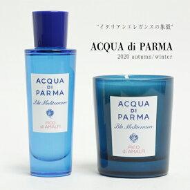 アクアディパルマ ACQUA di PARMA フィーコ コフレ オードトワレ キャンドル FICO di AMALFI