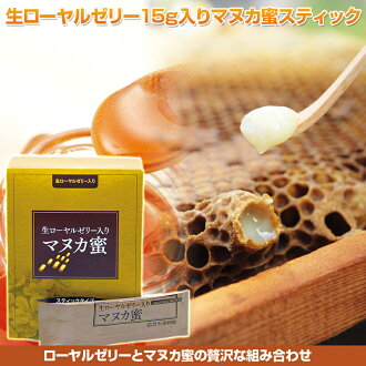 Manuka Honey with Fresh Royal Jelly (5g×90 sticks)