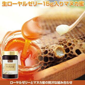 Manuka Honey with Fresh Royal Jelly (500g/bottle)