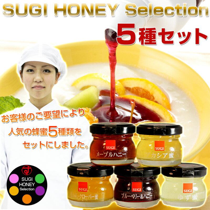 SUGI HONEY Selection5種セット 【楽ギフ_のし】【楽ギフ_包装】