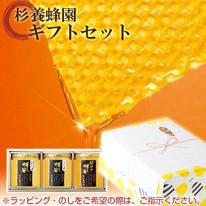 KWA2H87 純粋蜂蜜3種セット(クローバー蜜、アカシア蜜、健やか蜂蜜) 【楽ギフ_のし】【楽ギフ_包装】 ? はちみつ 蜂蜜 ハチミツ お歳暮 お歳暮ギフト 贈答用 退職 お礼 退職祝い