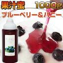 ブルーベリー&ハニー 1,000g(1kg) 「美食日本掲載商品」