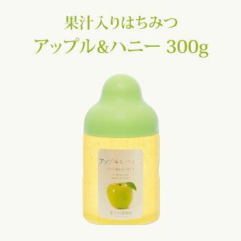 アップル&ハニー300g