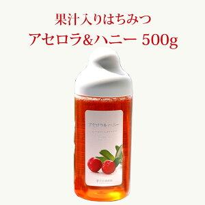 【果汁蜜】 アセロラ & ハニー 500g | はちみつ 蜂蜜 国産 ギフト ボトル プチギフト グルメ グルメギフト 取り寄せ 内祝い 熊本 お土産 熊本土産 お取り寄せグルメ ご当地グルメ お歳暮 敬老の