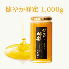 健やか蜂蜜 瓶入り1000g(1kg) | はちみつ 蜂蜜 ハチミツ お歳暮 お歳暮ギフト 贈答用 退職 お礼 退職祝い 忘年会 新年会 贈答品