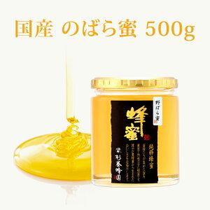 国産 野ばら蜜 瓶入り500g はちみつ 蜂蜜 ハチミツ