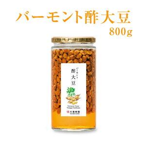 バーモント酢大豆 800g | はちみつ 蜂蜜 ハチミツ 酢 プロテイン アミノ酸 バーモント りんご酢 大豆 たんぱく質 医食同源 贈答品 送別会 プチギフト