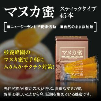 Manuka Honey Stick Type(5g×45 sticks)