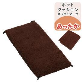 ホットクッション SB-HC50 椙山紡織 日本製 送料無料  電気マット ミニホットカーペット 座布団サイズ オフィス 洗える プレゼント 可愛い