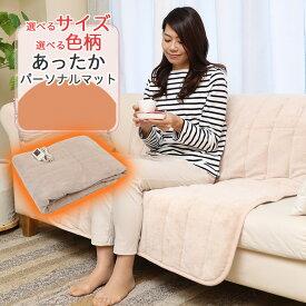 あったかパーソナルマット(ショート) 日本製 送料無料 ダニ退治 室温センサー 洗える 一人用 ソファ タイマー タイマー付き 電気マット 電気カーペット おしゃれ ホットマット ミニ ホットカーペット 椙山紡織