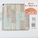 ホットテーブルマット(ミニ) SB-TM60 椙山紡織 日本製 送料無料 足元ヒーター キッチン マット 滑り止め加工 防水…