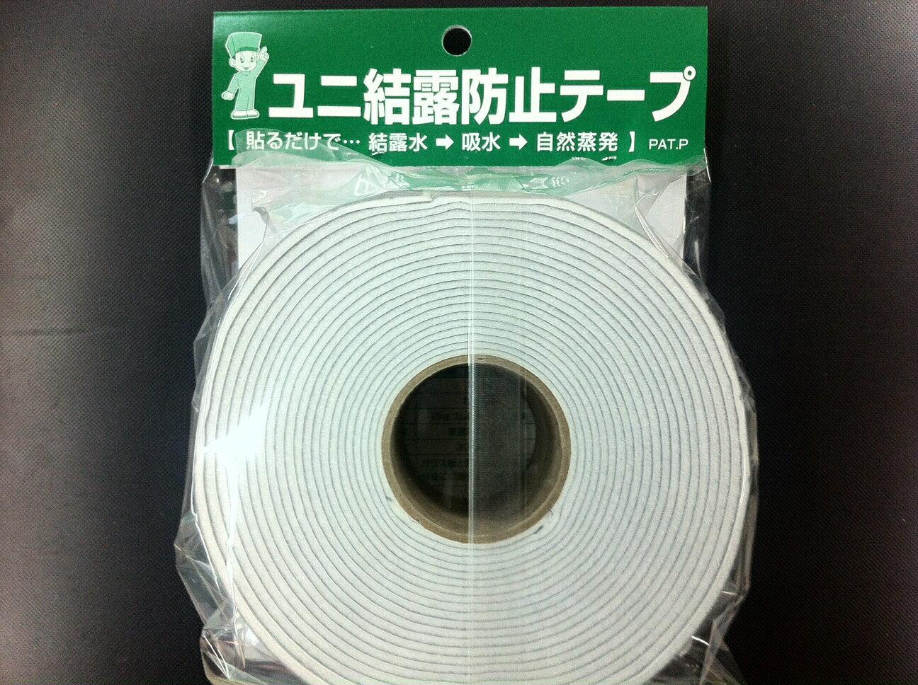 ユニ結露防止テープ 【株式会社豊栄】貼るだけで・・・結露水⇒吸水⇒自然蒸発【最安値挑戦■1214キッチン】