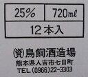鳥飼 720ml 1ケ−ス