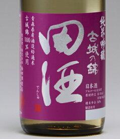 田酒 純米吟醸 古城乃錦 720ml