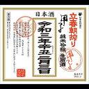 甲子(きのえね) 純米吟醸生原酒 立春朝搾り 720ml