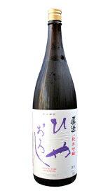 真澄 山廃純米吟醸 ひやおろし 1.8L