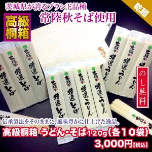 化粧箱 高級桐箱入り 完熟 乾麺うどん・常陸秋そば使用 乾麺そばセット 1袋120g 各10袋