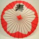 祭り傘 桜 赤 寿20cm角黒字 勘亭流