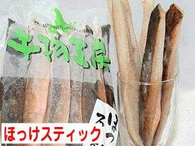 ほっけスティック干し240gx5袋入(焼き魚用)【送料無料】